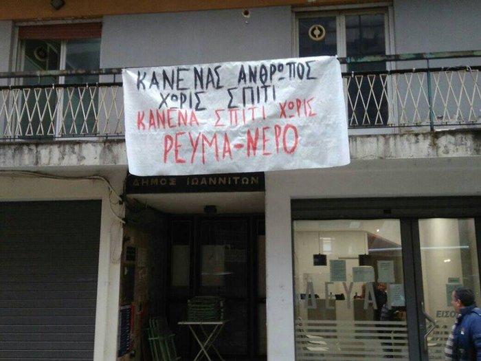 Ιωάννινα: Επέμβαση της Αστυνομίας σε κατάληψη -14 προσαγωγές [εικόνες] - εικόνα 3