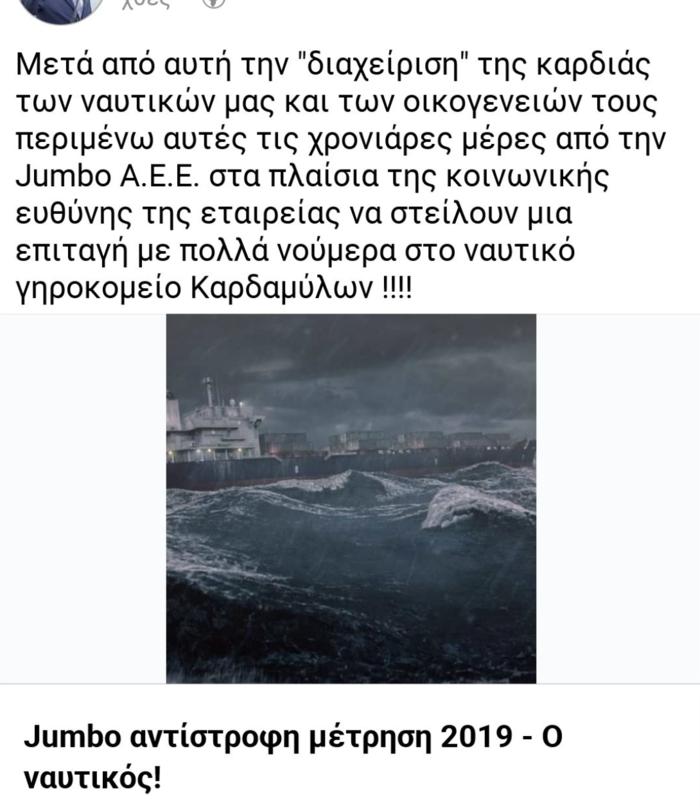 H συγκινητική διαφήμιση του Jumbo που λύγισε μικρούς και μεγάλους - εικόνα 6