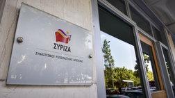 ΣΥΡΙΖΑ για Μητσοτάκη-Ερντογάν: Λάθος η πολιτική κατευνασμού