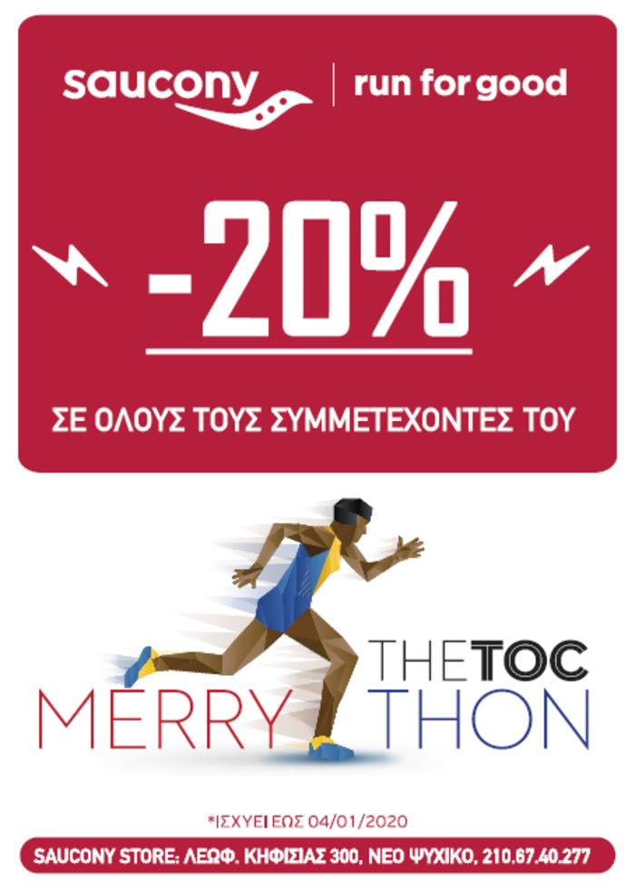 TheTOC Merrython:Οι εγγραφές συνεχίζονται -Από πού θα πάρετε τo race pack - εικόνα 2