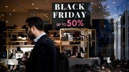 Black Friday: Οι άνδρες ξόδεψαν περισσότερα από τις γυναίκες