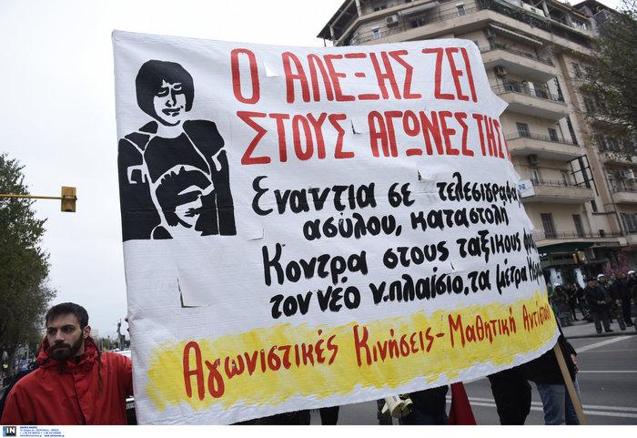 Θεσσαλονίκη: Πορεία μαθητών-αντιεξουσιαστών για Γρηγορόπουλο - εικόνα 4