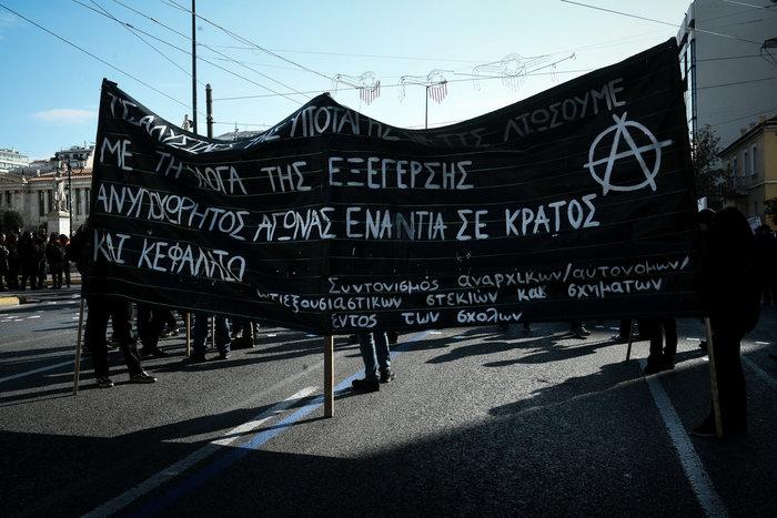 Δολοφονία Γρηγορόπουλου: Ολοκληρώθηκε η μαθητική-φοιτητική πορεία - εικόνα 4
