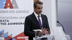 mitsotakis-i-diafthora-apotelei-ethniki-apeili-diabrwnei-tous-thesmous