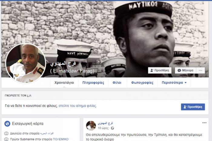 Ξεσπαθώνει στα ελληνικά  κατά της Τουρκίας ο Λίβυος Αρχηγός Στόλου