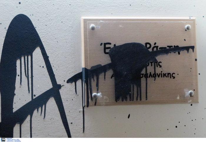 Βανδαλισμοί στο γραφείο της Ελενας Ράπτη - Μπογιές και συνθήματα [εικόνες] - εικόνα 3