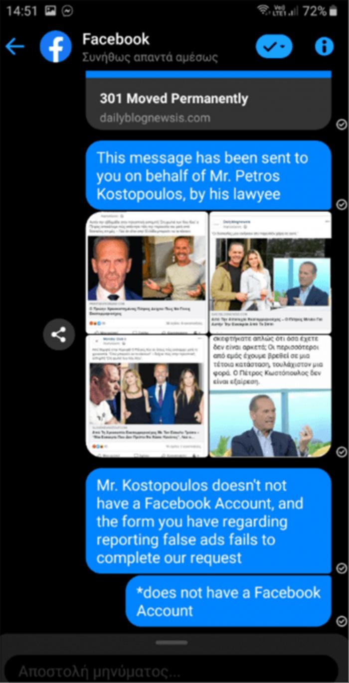Πέτρος Κωστόπουλος: Κάνει αγωγή κατά Facebook και Instagram για διασυρμό