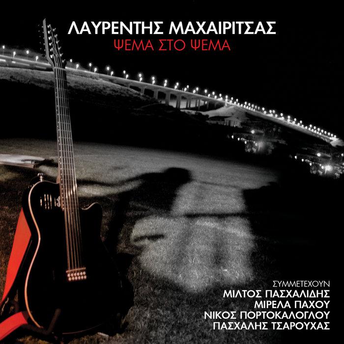 """Κυκλοφόρησε το """"Ψέμα στο Ψέμα"""" - Ο τελευταίος δίσκος του Μαχαιρίτσα (vid)"""