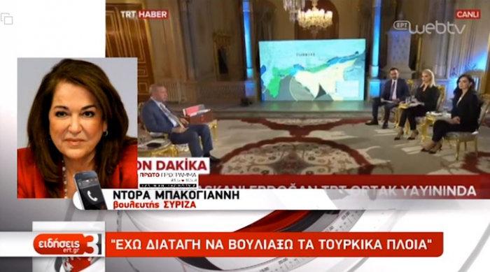 Γκάφα της ΕΡΤ: Η Ντ. Μπακογιάννη έγινε βουλευτής...ΣΥΡΙΖΑ!