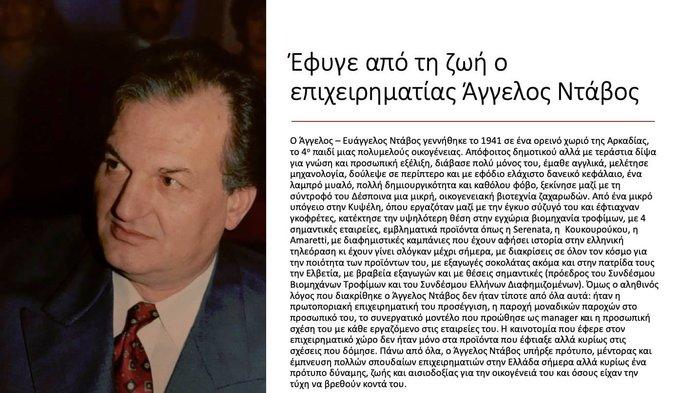 Αγγελος Ντάβος: Πέθανε ο «μπαμπάς» της γκοφρέτας στην Ελλάδα - εικόνα 5