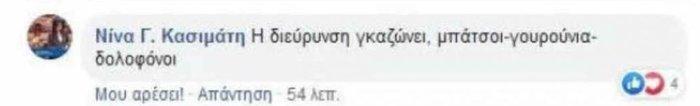 """Η βουλευτής του ΣΥΡΙΖΑ """"απασφάλισε"""": Μπάτσοι, γουρούνια, δολοφόνοι..."""