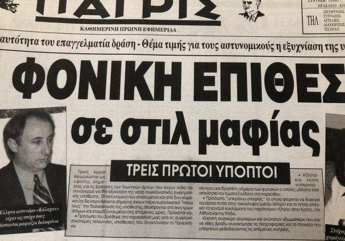 «Εφυγε» ο Κώστας Σολδάτος -Ο θρυλικός «αστυνόμος της Κρήτης»