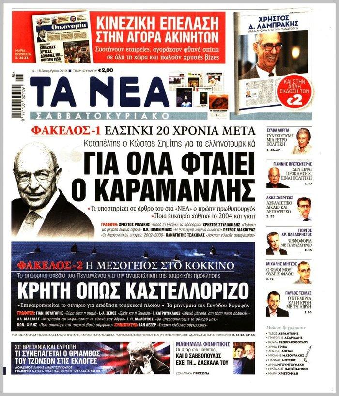 «Καρφιά» Σημίτη κατά Καραμανλή για τα ελληνοτουρκικά