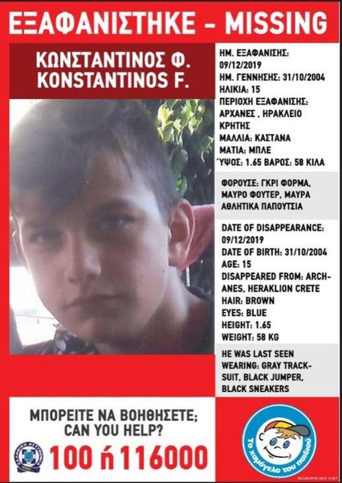 Κρήτη: Αγνοείται 15χρονος - Χάθηκαν τα ίχνη του την περασμένη Δευτέρα