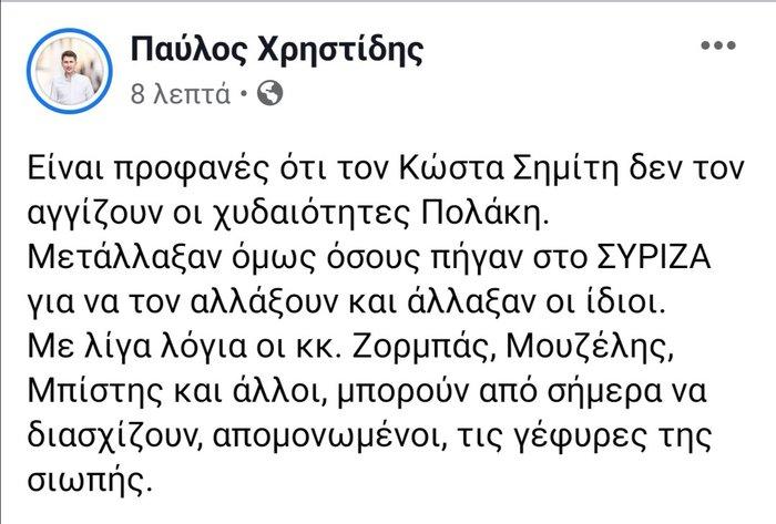 ΚΙΝΑΛ κατά Πολάκη και πρώην στελεχών που πήγαν στον ΣΥΡΙΖΑ