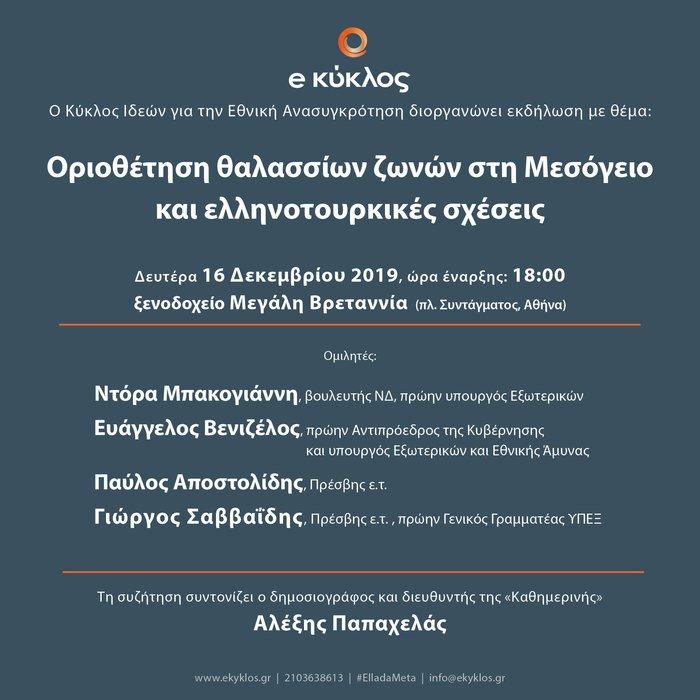 Εκδήλωση με Βενιζέλο - Μπακογιάννη για ΑΟΖ και ελληνοτουρκικά