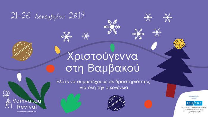 Τα Χριστούγεννα όλοι οι δρόμοι οδηγούν στη Βαμβακού - εικόνα 3