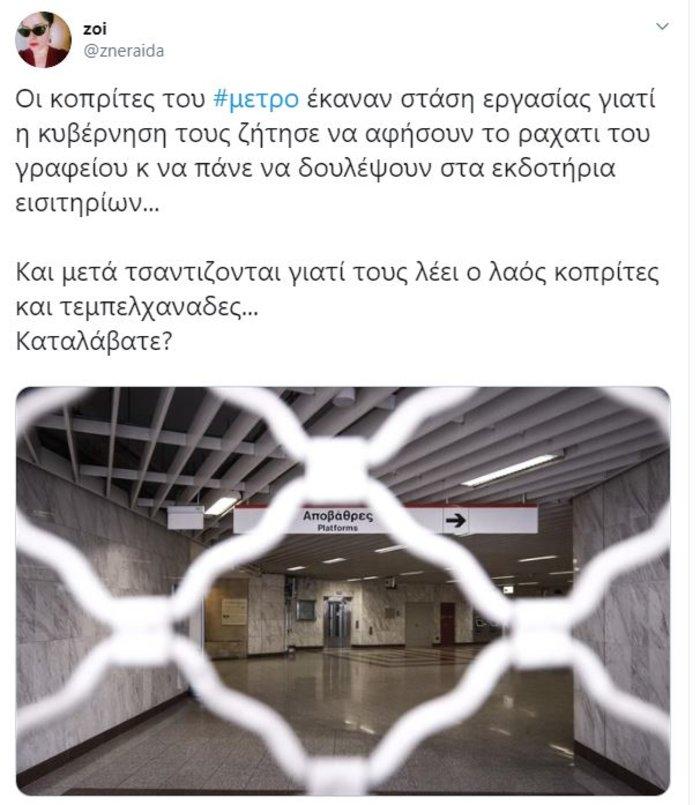 Το Twitter ξεσπά για το Μετρό: Είμαστε όμηροι των συνδικαλιστών [εικόνες] - εικόνα 3