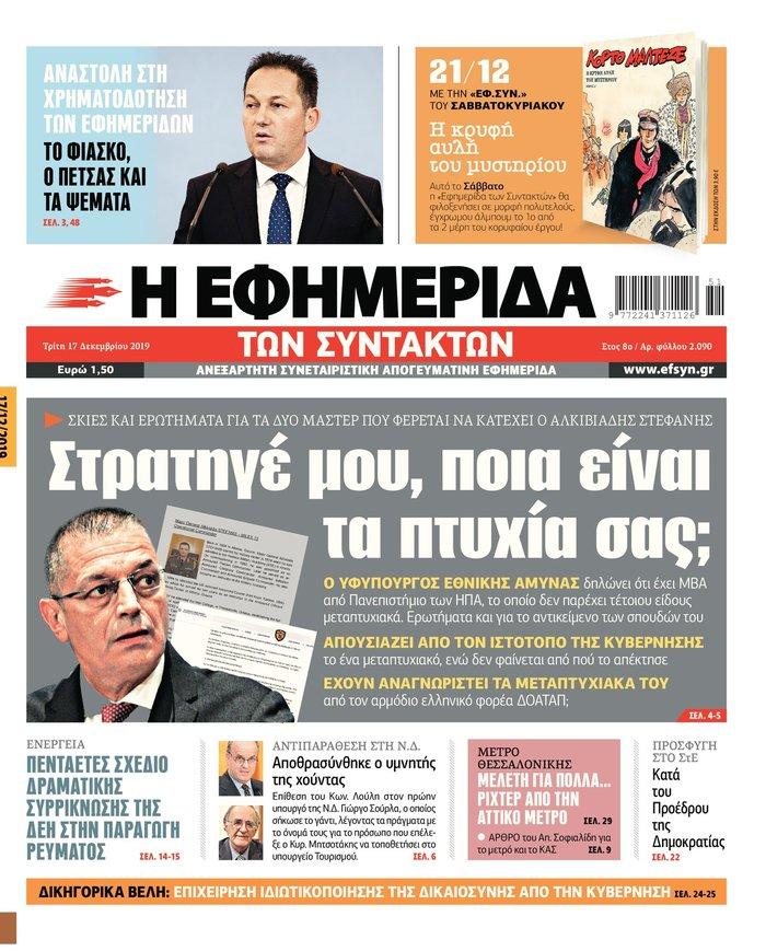 Επιμένει ο ΣΥΡΙΖΑ για τον Αλκ. Στεφανή - Τι απαντά η κυβέρνηση - εικόνα 10