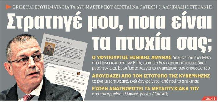 Επιμένει ο ΣΥΡΙΖΑ για τον Αλκ. Στεφανή - Τι απαντά η κυβέρνηση