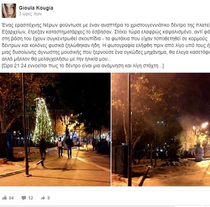 Εβαλαν φωτιά στο χριστουγεννιάτικο δέντρο στα Εξάρχεια