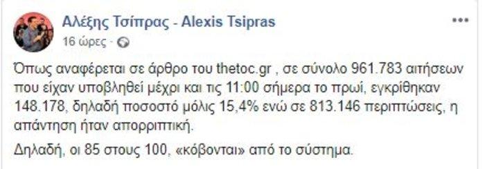Ο Αλέξης Τσίπρας διαβάζει Thetoc- Τι έγραψαν στο facebook για το μέρισμα