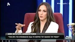 Ανθή Βούλγαρη : Ο όγκος στο κεφάλι και η δύσκολη επέμβαση [βίντεο]