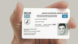 Ερχονται οι νέες ταυτότητες- Θα περιλαμβάνουν ΑΦΜ και ΑΜΚΑ