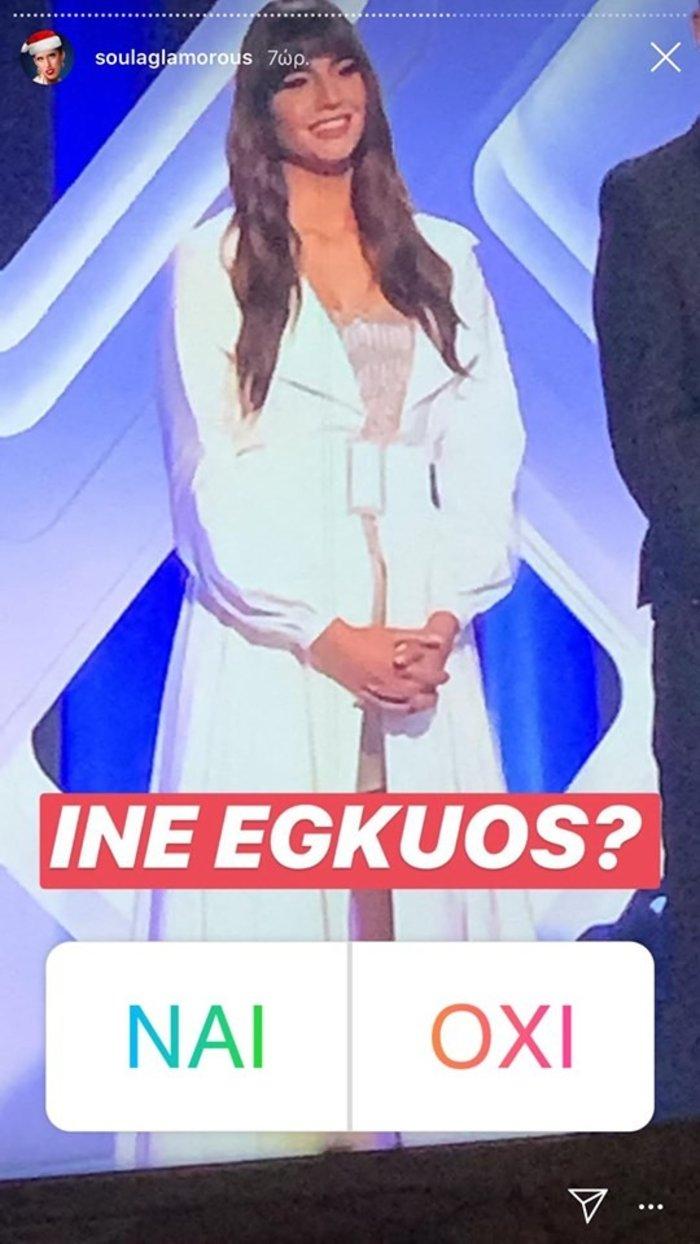 Ηλιάνα Παπαγεωργίου: «Ρε είναι έγκυος;» -Το Twitter οργιάζει! - εικόνα 6