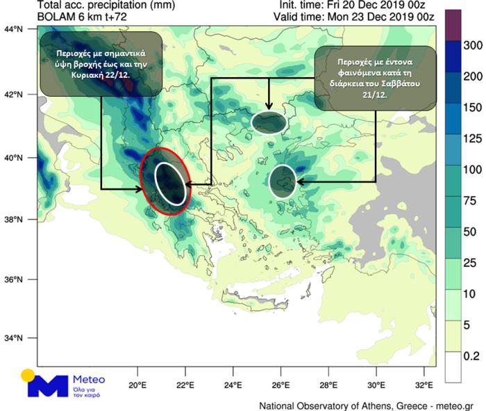 Νέα κακοκαιρία με ισχυρές βροχές - Που και πότε θα χτυπήσει