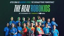 Οι μικροί Έλληνες Ολυμπιονίκες της εκπαιδευτικής ρομποτικής ζουν το όνειρο