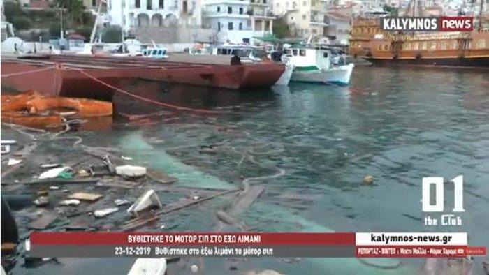 Βυθίστηκε φορτηγό πλοίο στο λιμάνι της Καλύμνου [εικόνες & βίντεο]