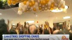 Σίδνεϊ: Πανικός σε εμπορικό κέντρο: Ποδοπατήθηκαν άνθρωποι [βίντεο]