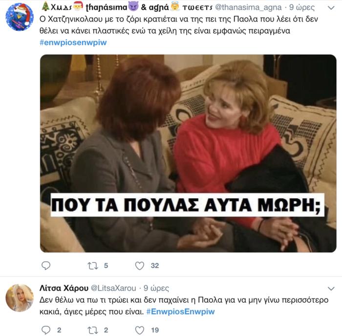 Το Twitter γλεντάει με τις πλαστικές της Πάολας