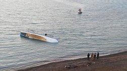 Τουρκία: Ναυάγιο με επτά νεκρούς μετανάστες