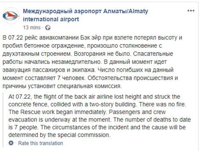 Τραγωδία στο Καζακστάν: Συντριβή αεροπλάνου, 15 νεκροί