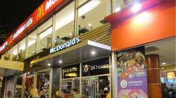 Περού: «Καμπάνα» 230.000 δολ. στα McDonald's για θανάτους εργαζομένων