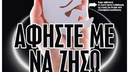 Σάλος για το πρωτοσέλιδο κατά των αμβλώσεων της εφημερίδας Sportime