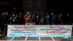 Συνεχίζει τις κινητοποιήσεις η ΟΜΕ ΟΤΕ - διαμαρτυρία στο υπ. Εργασίας
