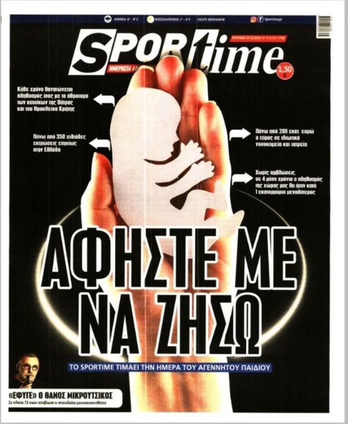 Κόντρα Αδωνι- Ακρίτα για τις αμβλώσεις και το πρωτοσέλιδο της Sportime