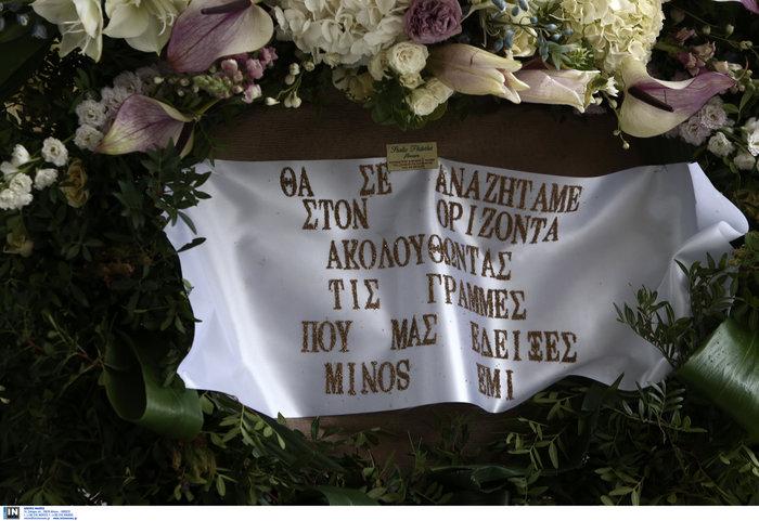 Το τελευταίο αντίο στον Θάνο Μικρούτσικο από το Α Νεκροταφείο - εικόνα 16