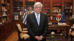 Παυλόπουλος: Θα υπερασπισθούμε στο ακέραιο τα κυριαρχικά μας δικαιώματα