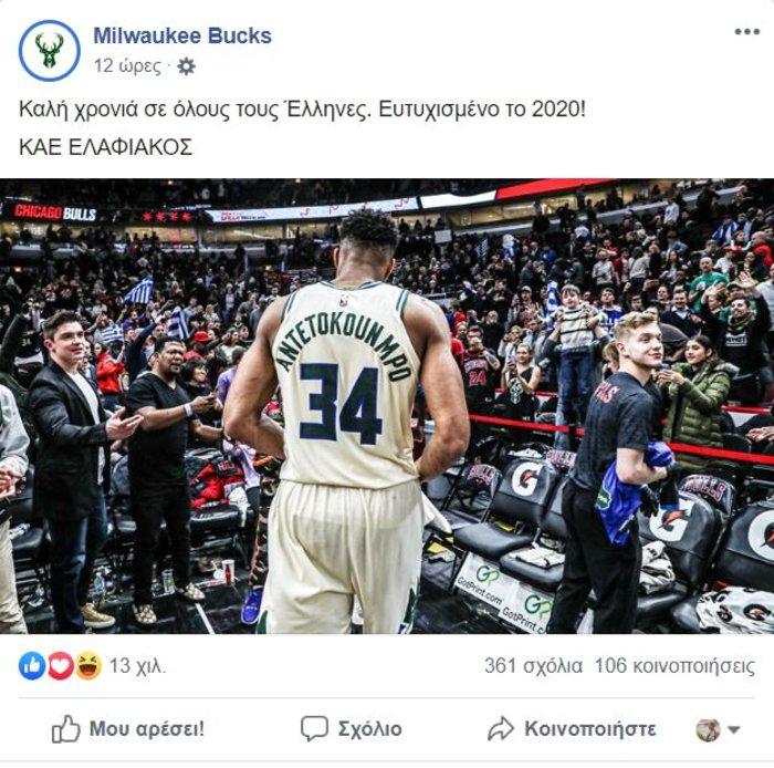 Μιλγουόκι Μπακς: Μας εύχονται καλή χρονιά στα ελληνικά ως ΚΑΕ Ελαφιακός