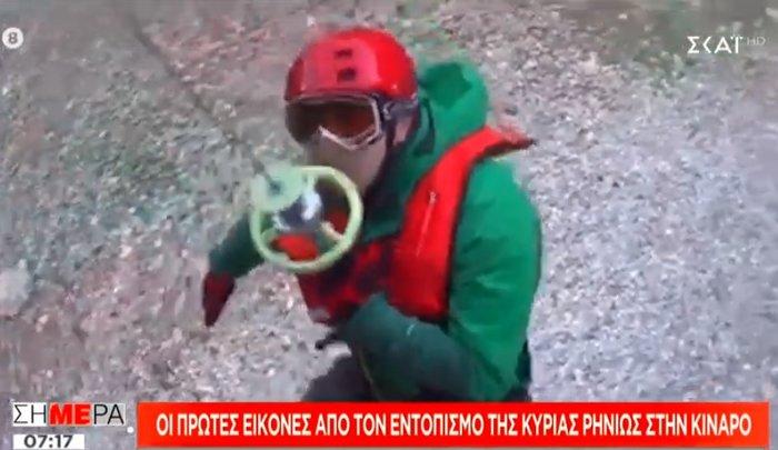 Κίναρος: Οι πρώτες εικόνες από τον εντοπισμό της κυρά Ρηνιώς [βίντεο]