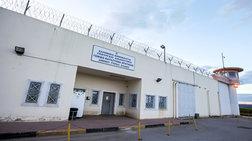 Συναγερμός στις φυλακές Δομοκού: Δεν επέστρεψε βαρυποινίτης