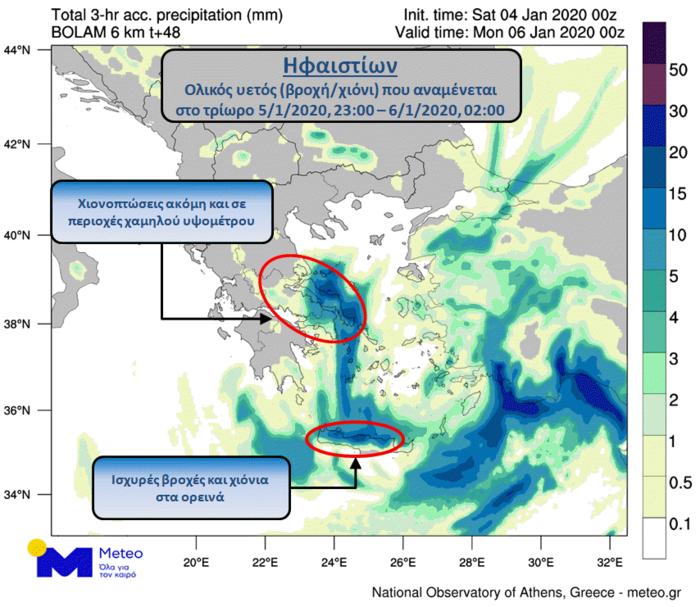 Κακοκαιρία «Ηφαιστίωνας»: Δριμύ ψύχος και χιόνια στην Αττική