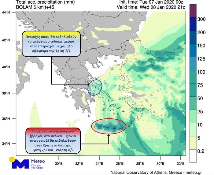 Με προβλήματα αποχωρεί ο «Ηφαιστίωνας»: Χιόνια και διακοπές ρεύματος - εικόνα 2
