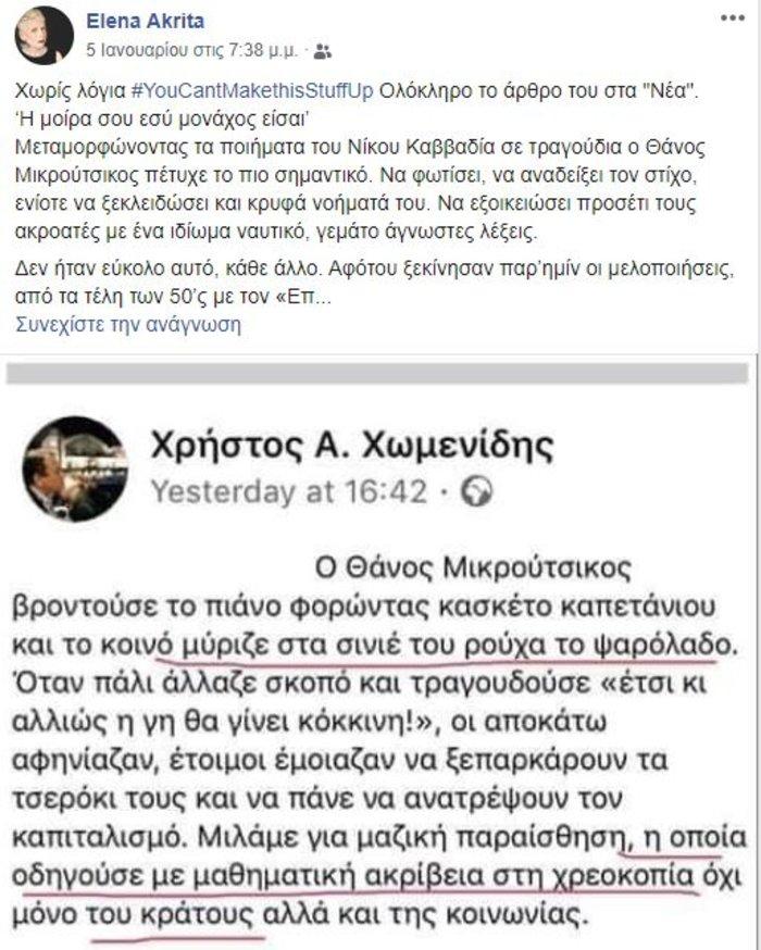 Απάντηση Ακρίτα σε Χωμενίδη: Δεν διέγραψα την ανάρτηση ανόητε