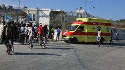 Μόρια: Στο νοσοκομείο τρεις μετανάστες, ένας σε κρίσιμη κατάσταση