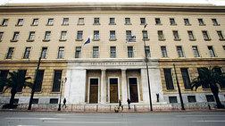 Τράπεζα της Ελλάδος: Αμετάβλητα τα επιτόκια το Νοέμβριο